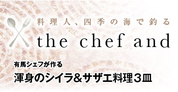 �����l�A�l�G�̊C�Œނ�@the chef and the sea�@��{�̃C�^���A���@�싛�̍���A���킢�����\����4�M